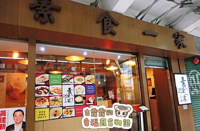 20151111香港素食一家021