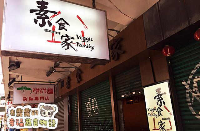 20151111香港素食一家022