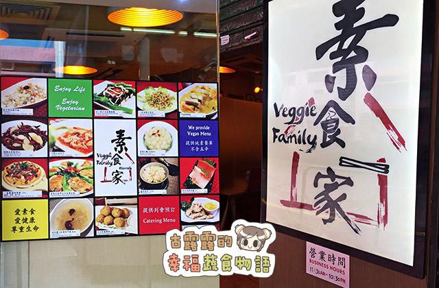 20151111香港素食一家023