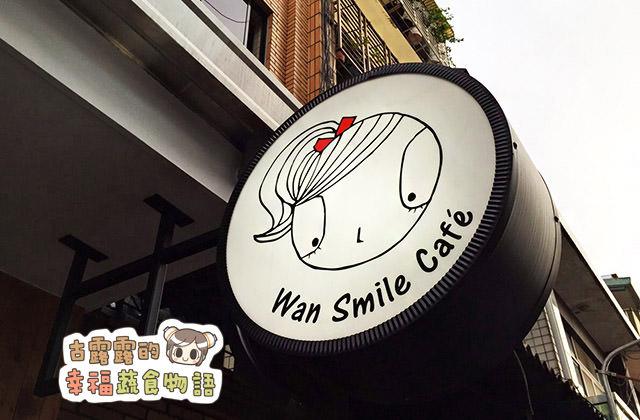 20151112Wan Smile Cafe小婉咖啡006
