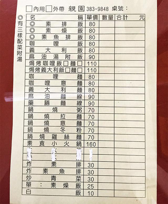 20151124親園健康素食餐飲008