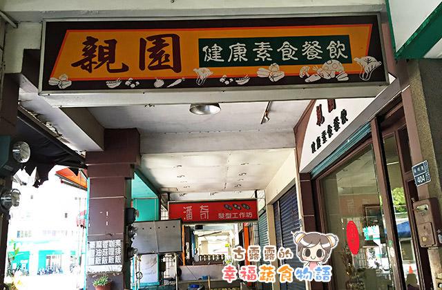 20151124親園健康素食餐飲006