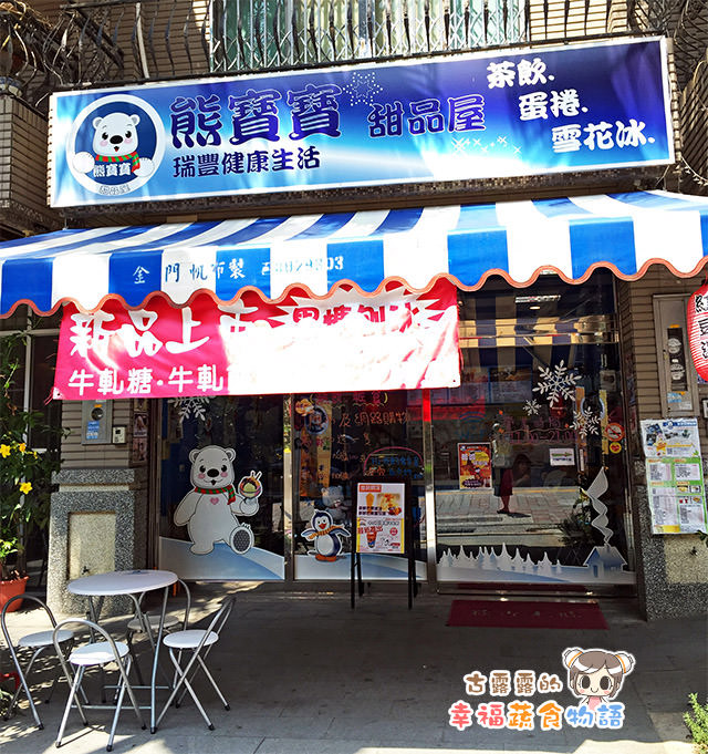 20151125熊寶寶甜品屋011