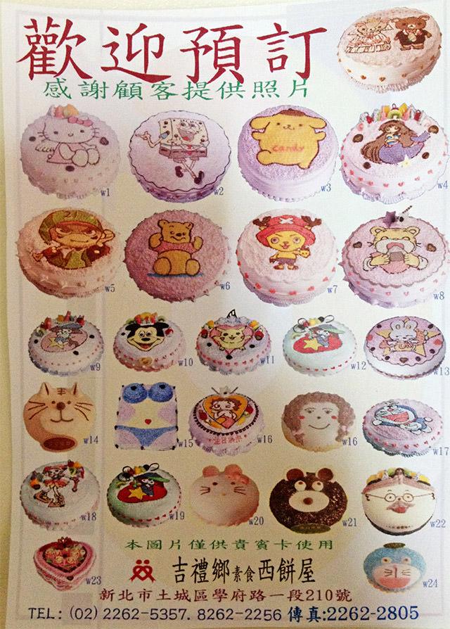 20151130吉禮鄉素食西餅屋008