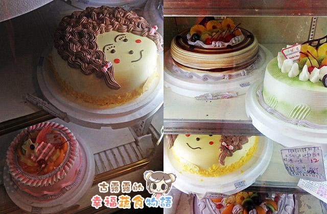 【新北】吉禮鄉素食西餅屋.有可愛卡通造型蛋糕(近陳師兄素肉圓
