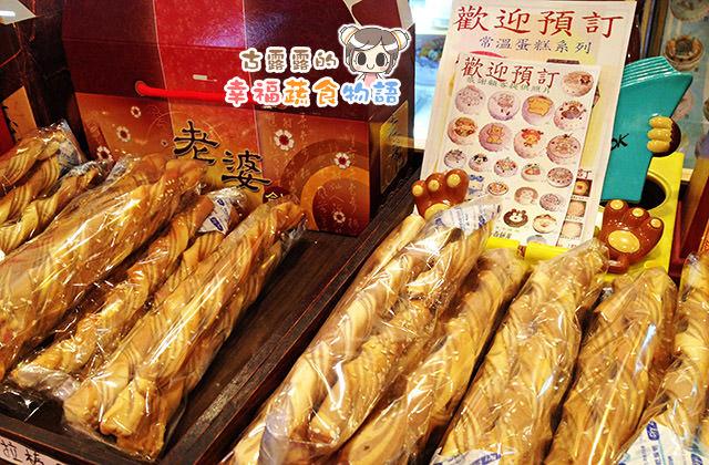 20151130吉禮鄉素食西餅屋005