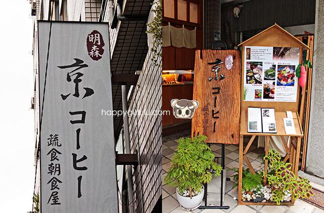 20160103京咖啡011