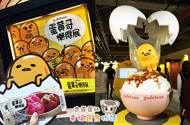 【展覽】蛋黃哥懶得展.火紅蛋黃哥進攻台灣!士林科教館/純圖