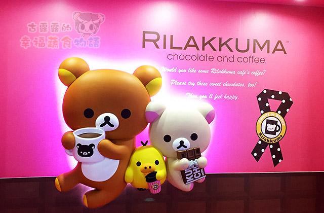 【展覽】拉拉熊的甜蜜時光特展.台北松山文創 拍的超過癮!