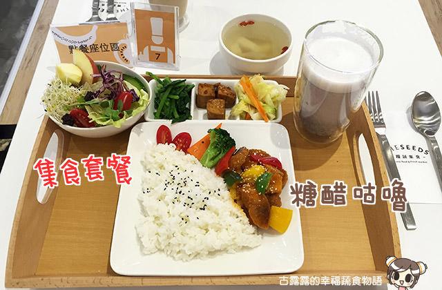 【台北】糧誠集食The Seeds.蔬食超市餐廳|內湖