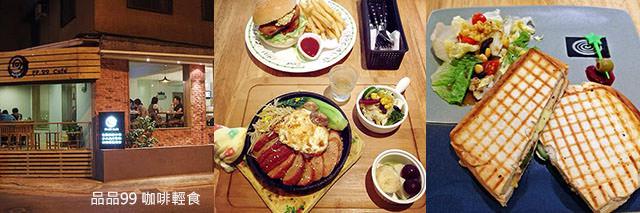 taipei-metro_food-品品99 咖啡輕食