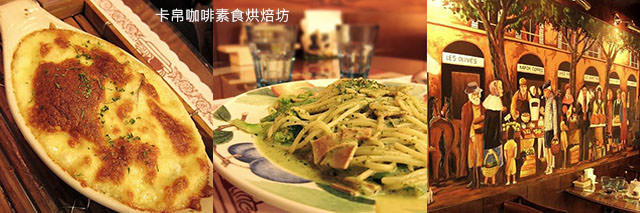 taipei-metro_food-卡帛咖啡素食烘焙坊