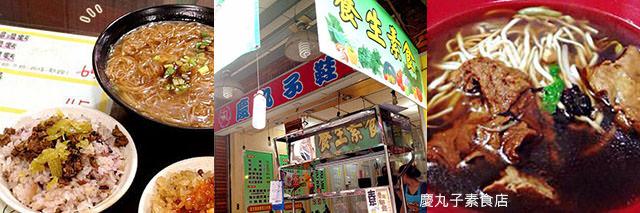 taipei-metro_food-慶丸子素食店