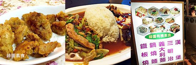 taipei-metro_food-綠園素食