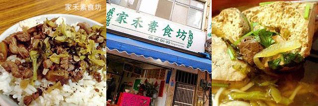 taipei-metro_food-家禾素食坊
