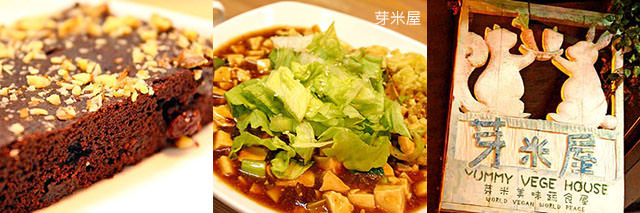 taipei-metro_food-芽米屋