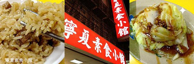 taipei-metro_food-寧夏素食小館