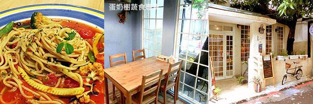 taipei-metro_food-蛋奶樹蔬食專賣