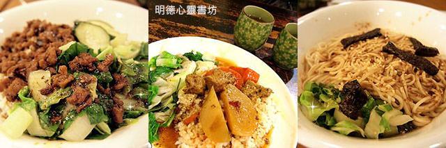 taipei-metro_food-明德心靈書坊