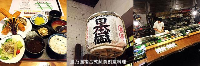 taipei-metro_food-瀧乃園複合式蔬食創意料理