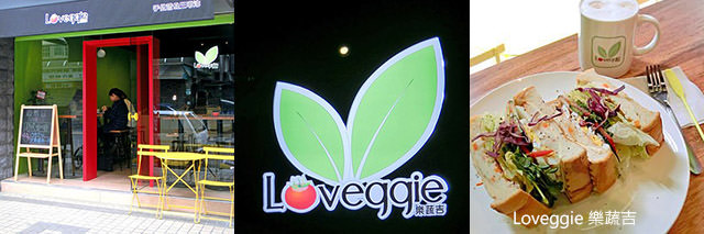 taipei-metro_food-Loveggie 樂蔬吉