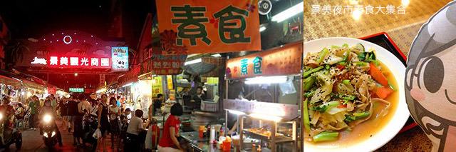 taipei-metro_food-景美夜市素食大集合