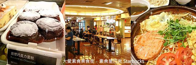 taipei-metro_food-大愛素食美食街