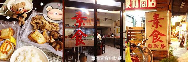 taipei-metro_food-蘆洲素食自助餐