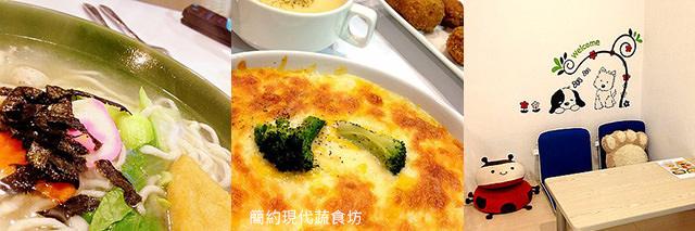 taipei-metro_food-簡約現代蔬食坊