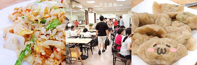 taipei-metro_food-天生蔬食