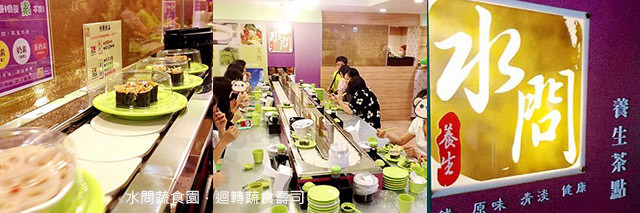 taipei-metro_food-水問蔬食園迴轉蔬食壽司