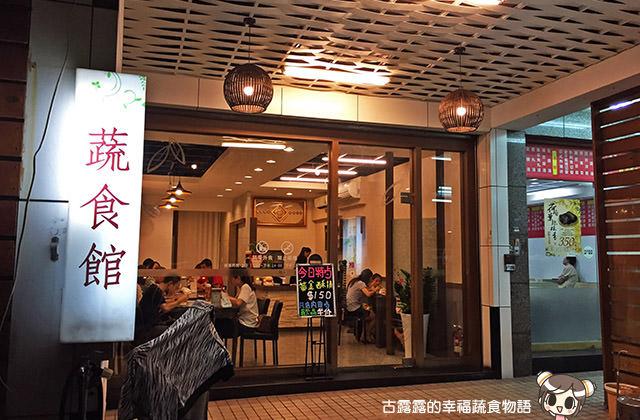 【台中】開飯囉!鳳凰蔬食料理