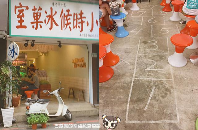 [台北] 小時候冰菓室.懷舊刨冰店