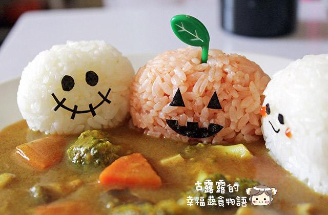 【烹飪實驗室】 Halloween! 萬聖節造型飯糰