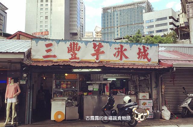 [新北] 三豐芋冰城,40年歷史老店|板橋