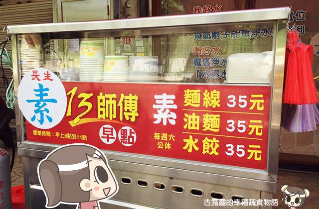 【桃園】早起精神好「素食早餐店」,愛化蔬食前|龜山/改葷食