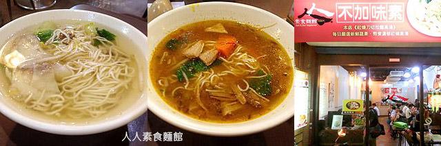 taipei-metro_food-%e4%ba%ba%e4%ba%ba%e7%b4%a0%e9%a3%9f%e9%ba%b5%e9%a4%a8