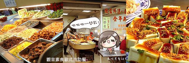 taipei-metro_food-%e8%a7%80%e9%9f%b3%e7%b4%a0%e9%a3%9f%e6%ad%90%e5%bc%8f%e8%87%aa%e5%8a%a9%e9%a4%90