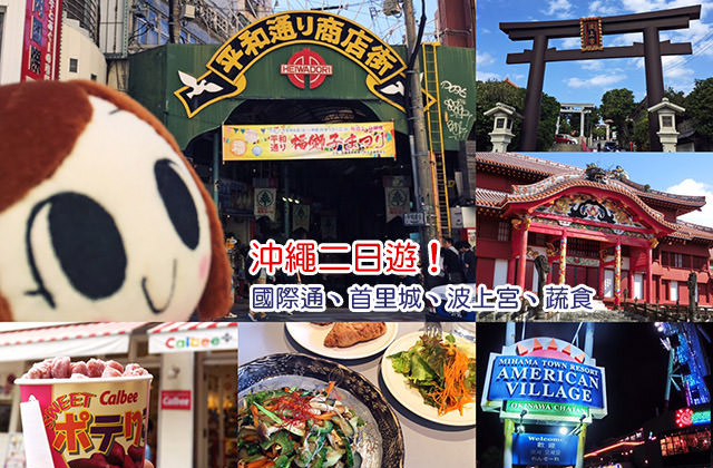 【日本】gogo沖繩蔬食二日遊!國際通、首里城、波上宮、美國村