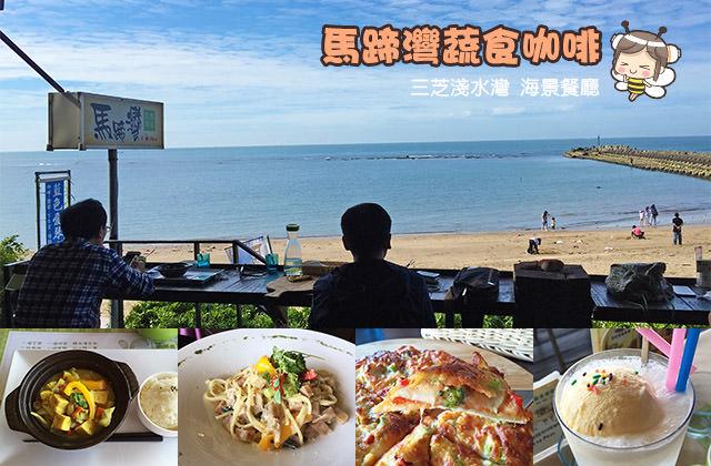 [新北] 馬蹄灣蔬食咖啡 海景餐廳/下午茶/有Wifi |三芝淺水灣