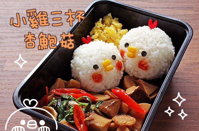 造型飯糰》小雞過新年,可愛造型料理30秒學會 三杯杏鮑菇|影音