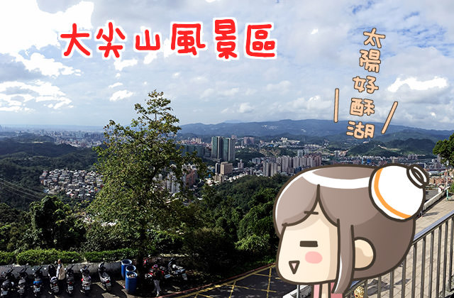 【汐止/大尖山風景區】不用攻山頂 就有城市美景