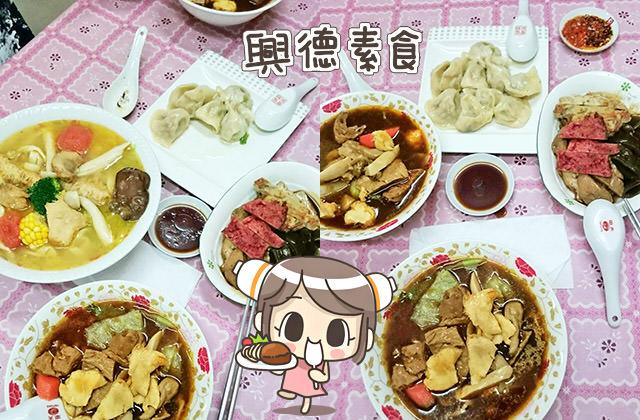 [新北] 興德素食 麵食 水餃 便當|汐止區全素料理