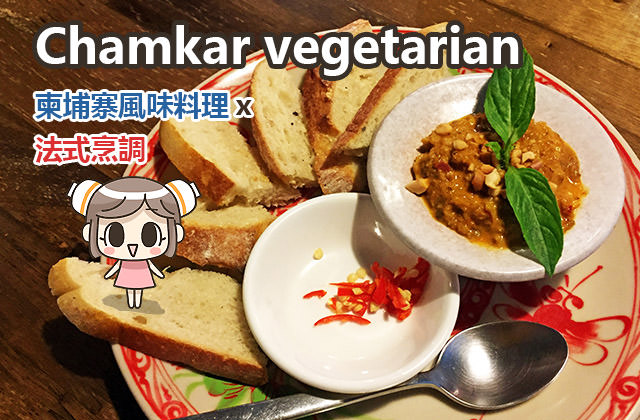 [台北] Chamkar vegetarian|異國蔬食 Chamkar Cafe'& Restaurant