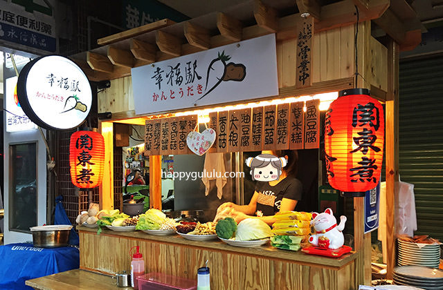 [新北] 幸福駅|日式蔬食關東煮 蘆洲 (已歇業