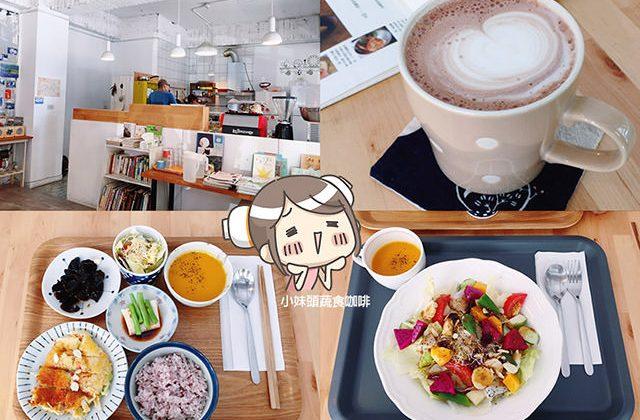 【新北】北海岸可愛蔬食!小妹頭蔬食Cafe 咖啡(2017/9補照|三芝