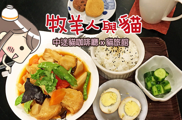 [台北] 牧羊人與貓 Miracles continue|咖啡蔬食 貓旅館 中途之家 (已無供餐