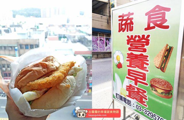 [桃園] 如意素食堡|蛋奶素早餐店 學區早餐