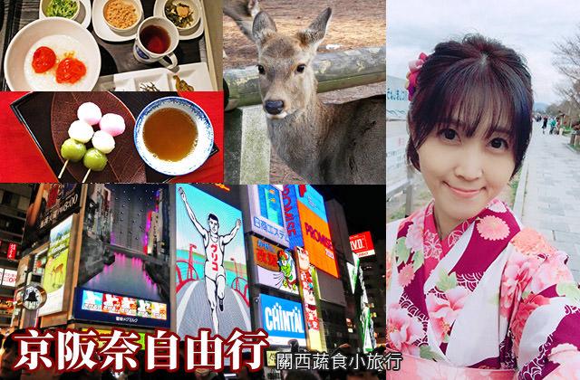 【日本】gogo京阪奈自由行 – 關西蔬食三日遊!景點 住宿 和服