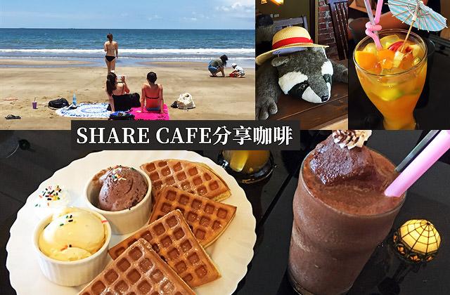 [新北] 三芝淺水灣 SHARE CAFE 分享咖啡|有Wifi 海景咖啡館